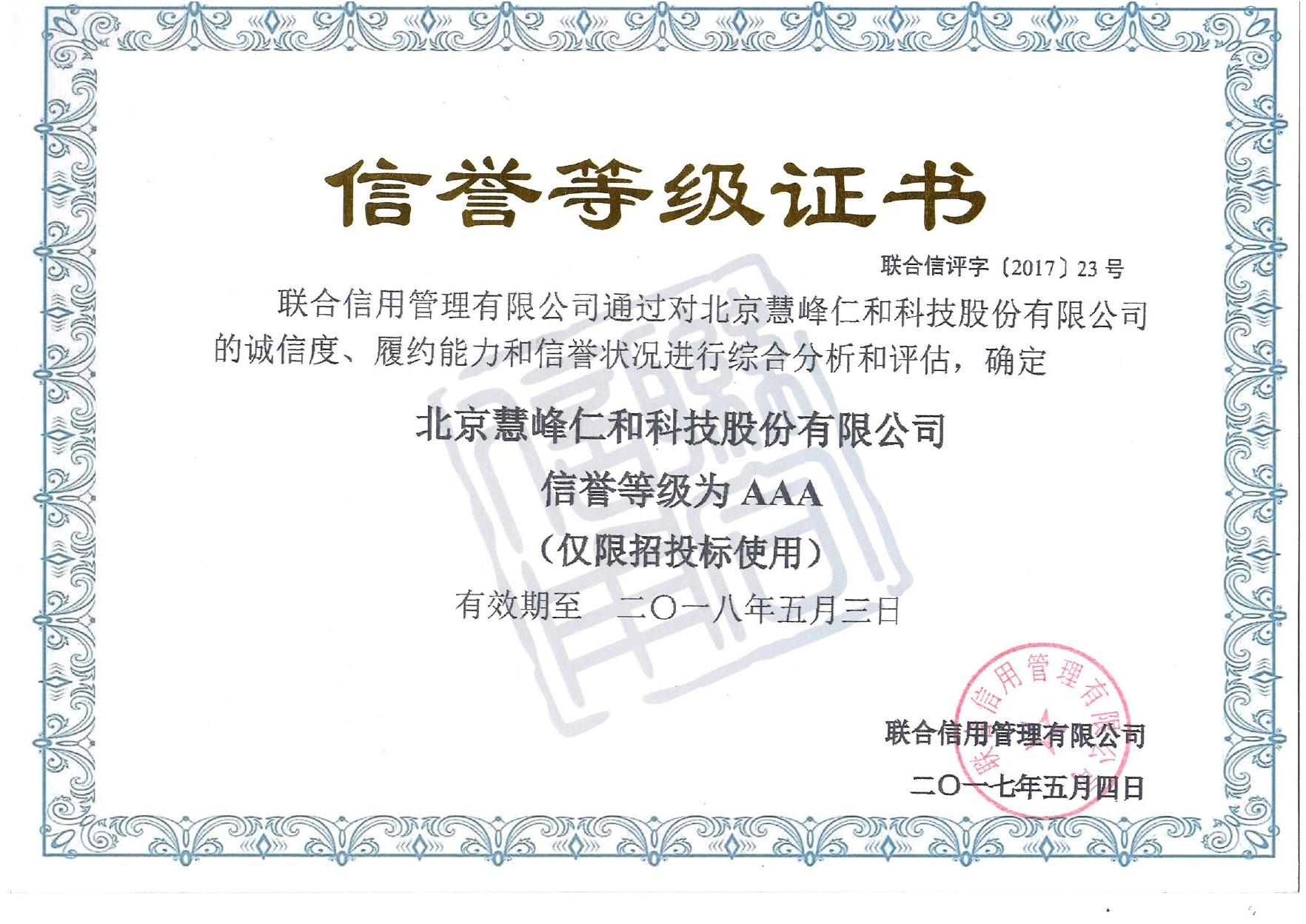 AAA信誉等级证书2017.jpg